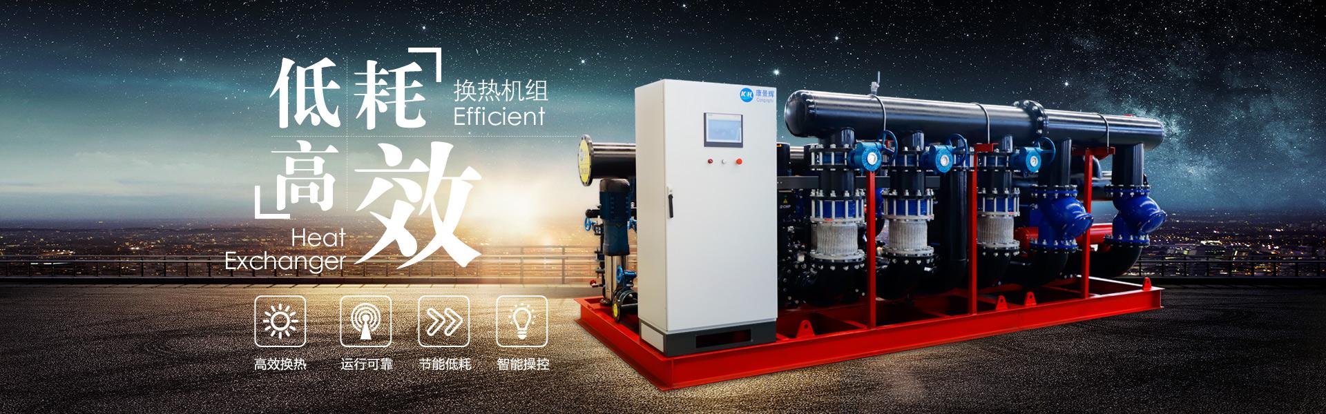 康景輝闆式換熱器品質保障