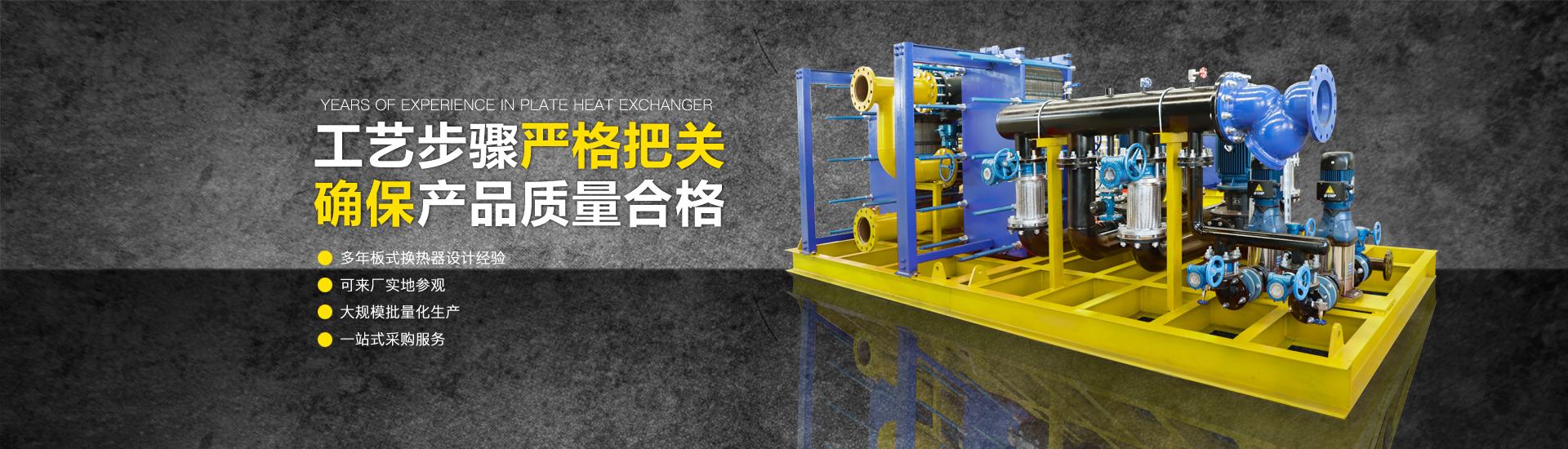 康景辉板式换热器品质保障